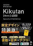 改訂第2版キクタン【Basic】4000語レベル 特装版