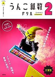 日本一楽しい算数ドリル うんこ算数ドリル 小学2年生 文章題 (うんこドリルシリーズ)