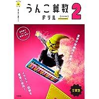 日本一楽しい算数ドリル うんこ算数ドリル文章題 小学2年生