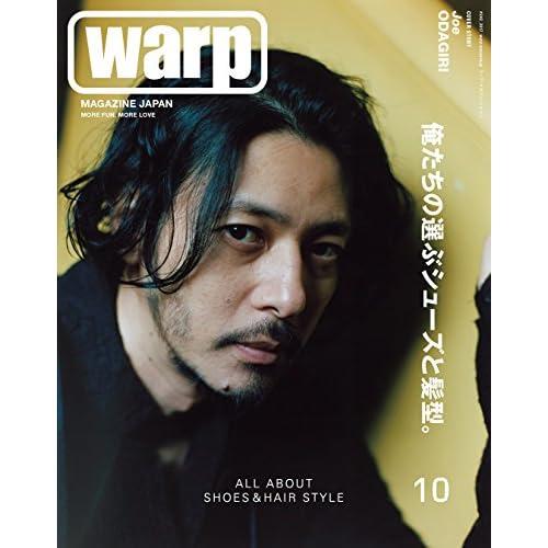 warp MAGAZINE JAPAN (ワープマガジンジャパン) 2017年 10月号 [雑誌]