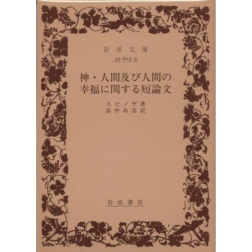 神・人間及び人間の幸福に関する短論文 (岩波文庫)の詳細を見る