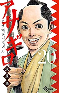 アサギロ~浅葱狼~(20) (ゲッサン少年サンデーコミックス)