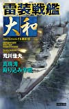 雷装戦艦大和 真珠湾殴り込み作戦