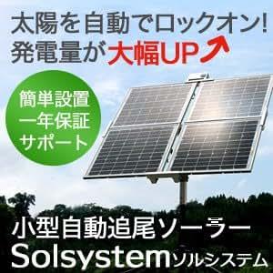 ソーラーパネル 自動追尾ソーラーシステム Solsystem 家庭用ポータブル発電機