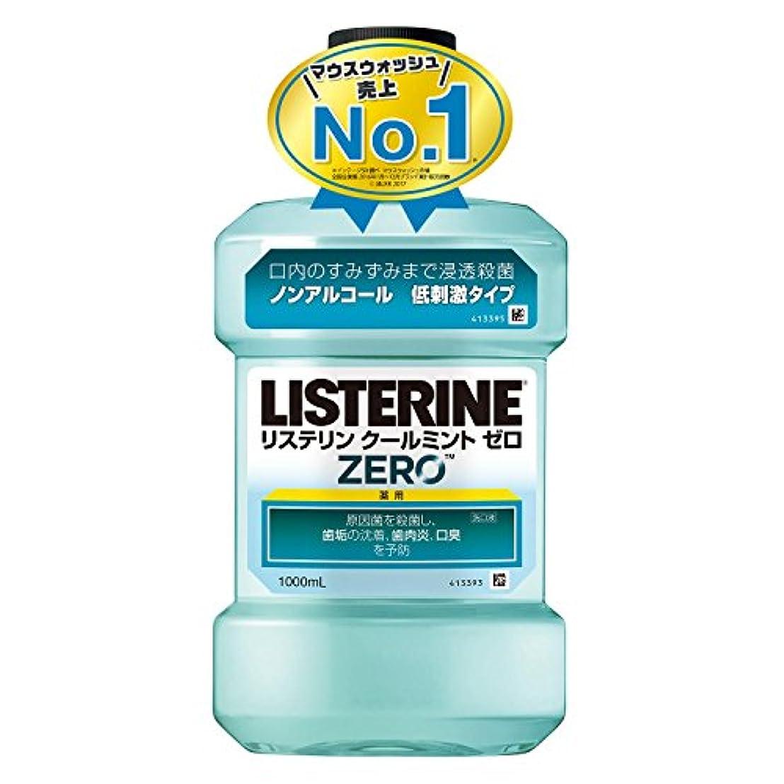 奇跡的なアベニュー傾斜[医薬部外品] 薬用 リステリン マウスウォッシュ クールミント ゼロ 1000mL ノンアルコールタイプ
