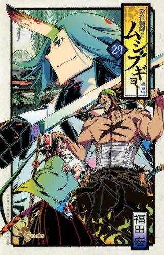 常住戦陣!!ムシブギョー 29 (少年サンデーコミックス)