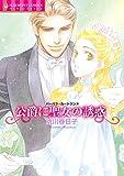 公爵に聖女の誘惑 (エメラルドコミックス ハーモニィコミックス)