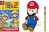 スーパーマリオメーカー 2 はじめてのオンラインセット -Switch+ぬいぐるみ マリオS (【早期購入者特典】Nintendo Switch タッチペン(スーパーマリオメーカー 2エディション) + 【Amazon.co.jp限定】アイテム未定 同梱)