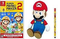 スーパーマリオメーカー 2 はじめてのオンラインセット -Switch+ぬいぐるみ マリオS (【早期購入者特典】Nintendo Switch タッ...