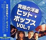 究極の洋楽ヒット・ポップス vol.1 ユーチューブ 音楽 試聴