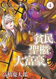 貧民、聖櫃、大富豪(4) (サンデーGXコミックス)