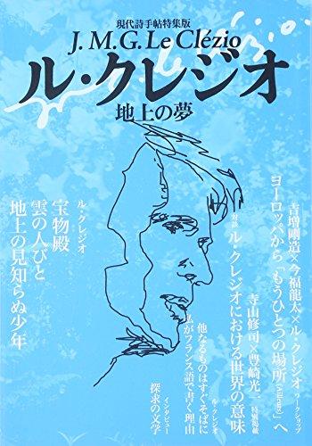 ル・クレジオ 地上の夢—現代詩手帖特集版