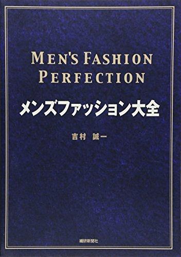 メンズファッション大全の詳細を見る