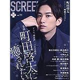 SCREEN+プラスvol.71 【表紙&ポスター:町田啓太】