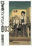 G戦場ヘヴンズドア 完全版 3 (ビッグコミックススペシャル)
