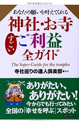 あなたの願いを叶えてくれる神社・お寺すごいご利益全ガイド