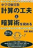 中学受験算数・計算の工夫と暗算術を究める (YELL books)