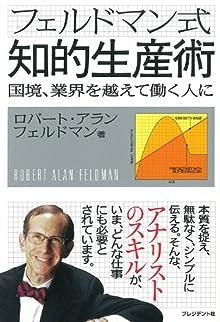 フェルドマン式知的生産術 ― 国境、業界を越えて働く人に