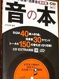 音の本―オリジナル音楽・効果音素材集