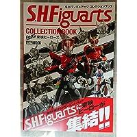 「S.H.フィギュアーツ コレクションブック feat.東映ヒーローズ」(ホビージャパンMOOK)