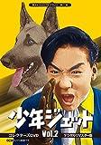 甦るヒーローライブラリー 第27集 少年ジェット コレクターズDVD Vol.2<デ...[DVD]