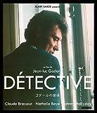 ゴダールの探偵[Blu-ray/ブルーレイ]