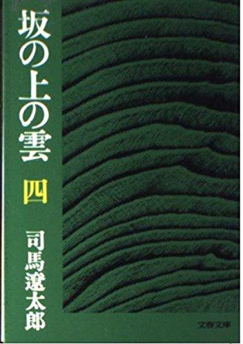 坂の上の雲 (4) (文春文庫)の詳細を見る