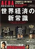 AERA BUSINESS (アエラ・ビジネス) 世界経済の新常識 2009年 3/20号 [雑誌]