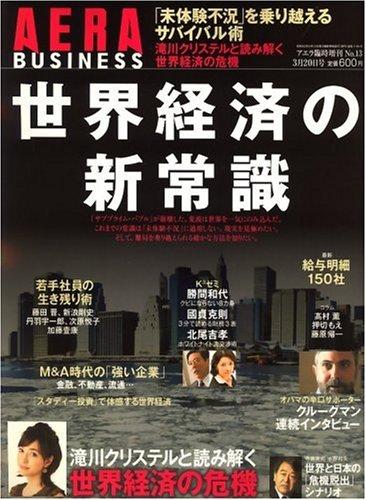 AERA BUSINESS (アエラ・ビジネス) 世界経済の新常識 2009年 3/20号 [雑誌]の詳細を見る
