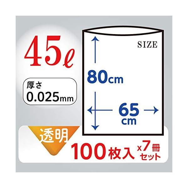 日本技研工業 らくパックECO ゴミ袋 透明 ...の紹介画像4