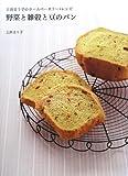 上田まり子のホームベーカリー・レシピ 野菜と雑穀と豆のパン 画像