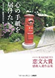 「KYOTO KAKIMOTO 恋文大賞」感動入選作品集 心の手紙を届けたい。