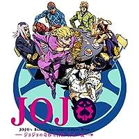 【Amazon.co.jp限定】ジョジョの奇妙な冒険 黄金の風 Vol.4