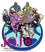 第4期「ジョジョの奇妙な冒険 黄金の風」BD全10巻予約受付中