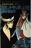 黒の李氷夜話 2 鬼神来迎 (あすかコミックス)