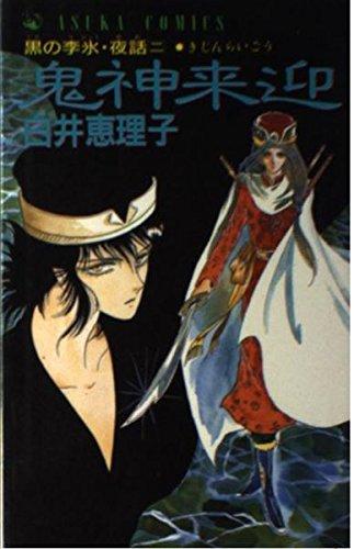 黒の李氷夜話 2 鬼神来迎 (あすかコミックス)の詳細を見る