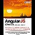 AngularJSリファレンス