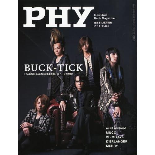 音楽と人2010年11月号増刊 PHY 2010年 11月号 [雑誌]