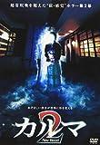 カルマ2 [DVD]