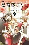 黒薔薇アリス(新装版) 3 (フラワーコミックスアルファ)