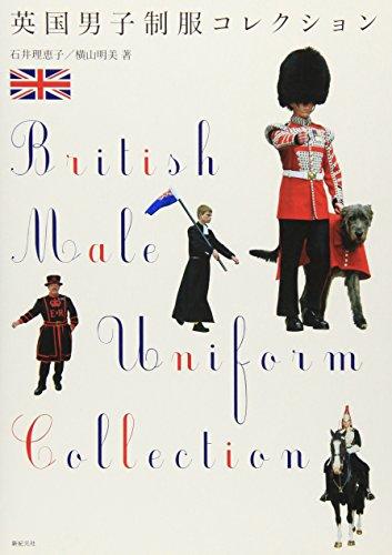 英国男子制服コレクション (制服・衣装ブックス)の詳細を見る