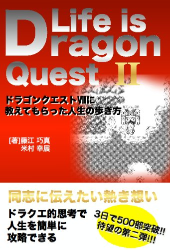 Life is DragonQuest Ⅱ〜ドラゴンクエストⅦに教えてもらった人生の歩き方〜