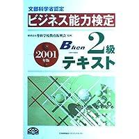 文部科学省認定ビジネス能力検定2級テキスト〈2001年版〉