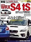ニューカー速報プラス 第41弾 SUBARU WRX S4 tS (CARTOP MOOK)