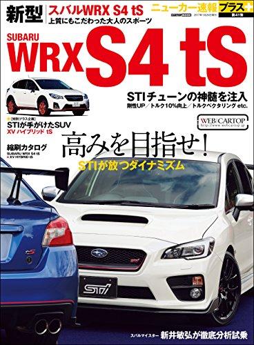 ニューカー速報プラス 第41弾 SUBARU WRX S4 tS (CARTOP MOOK)の詳細を見る