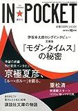 IN★POCKET 2011年10月号