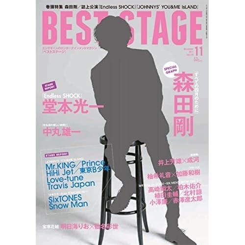 BEST STAGE 2017年 11 月号 [雑誌]