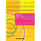根拠に基づく子育ち・子育てエンパワメント―子育ち環境評価と虐待予防