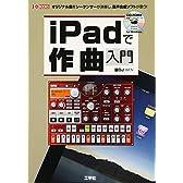 iPadで作曲入門―オリジナル曲をシーケンサーが演奏し、音声合成ソフトが歌う! (I・O BOOKS)