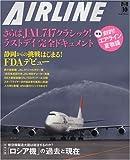 AIRLINE (エアライン) 2009年 10月号 [雑誌] 画像